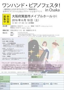 2010618FestaOsaka